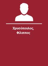 Χρυσόπουλος Φίλιππος
