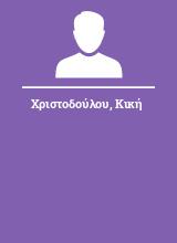 Χριστοδούλου Κική