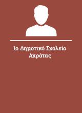 1ο Δημοτικό Σχολείο Ακράτας