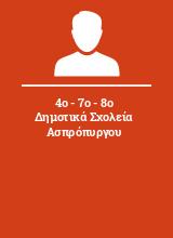 4ο - 7ο - 8ο  Δημοτικά Σχολεία Ασπρόπυργου
