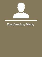 Χρυσόπουλος Νίνος