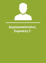 Δημητρακόπουλος Σοφοκλής Γ.