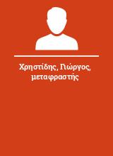 Χρηστίδης Γιώργος μεταφραστής