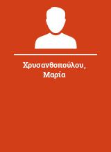 Χρυσανθοπούλου Μαρία
