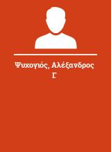 Ψυχογιός Αλέξανδρος Γ.