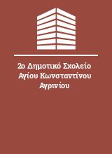 2ο Δημοτικό Σχολείο Αγίου Κωνσταντίνου Αγρινίου