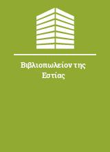 Βιβλιοπωλείον της Εστίας
