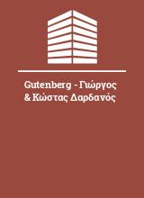 Gutenberg - Γιώργος & Κώστας Δαρδανός