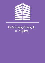 Εκδοτικός Οίκος Α. Α. Λιβάνη