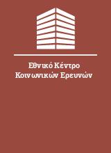 Εθνικό Κέντρο Κοινωνικών Ερευνών