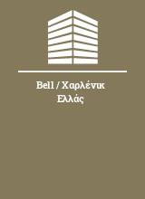Bell / Χαρλένικ Ελλάς
