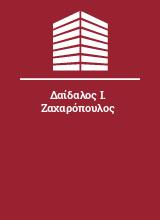 Δαίδαλος Ι. Ζαχαρόπουλος