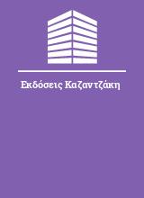 Εκδόσεις Καζαντζάκη
