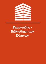 Γεωργιάδης - Βιβλιοθήκη των Ελλήνων