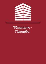 Τζιαμπίρης - Πυραμίδα