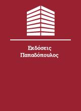 Εκδόσεις Παπαδόπουλος