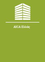 AICA Ελλάς